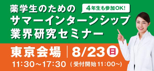 薬学生のためのサマーインターンシップ・業界研究セミナー_東京8月会場