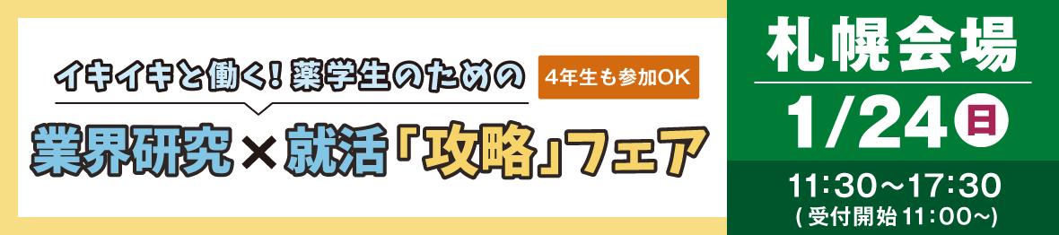 イキイキと働く!薬学生のための業界研究×就活「攻略」フェア_札幌会場