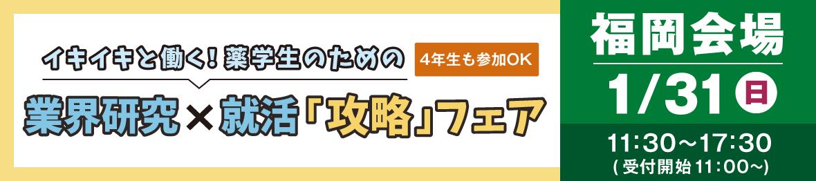 イキイキと働く!薬学生のための業界研究×就活「攻略」フェア_福岡会場