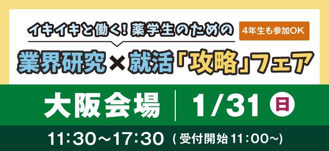 イキイキと働く!薬学生のための業界研究・就活「攻略」フェア_大阪会場
