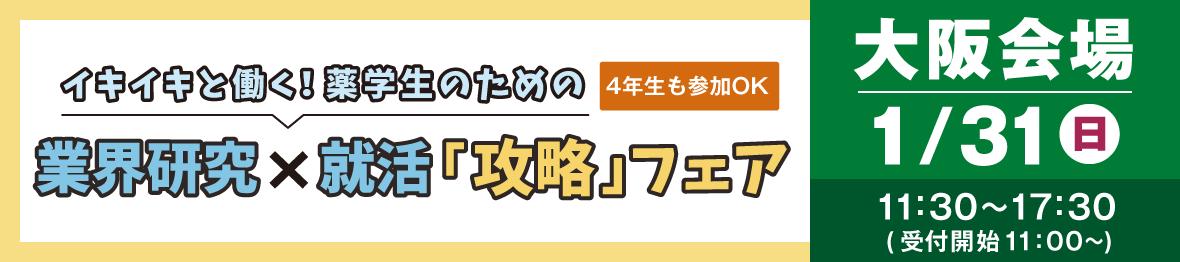 イキイキと働く!薬学生のための業界研究×就活「攻略」フェア_大阪会場